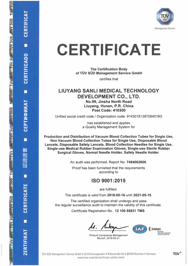 ISO9001-для-SANLI-Medical